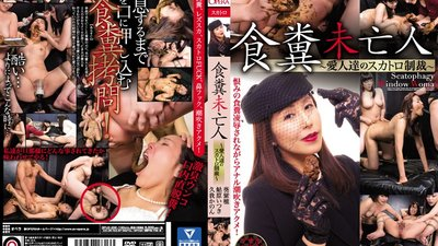 OPUD-256 Scat-Eating Widows--My Lovers' Scat Punishment
