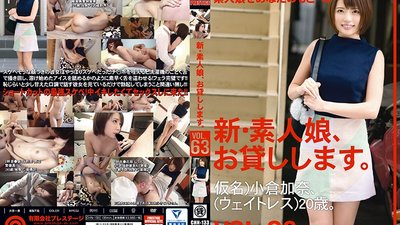 CHN-133 New: We Lend Out Amateur Girls. Vol. 63. Kana Okura.
