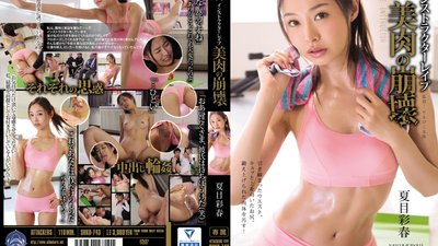 SHKD-743 Instructor Rape. Destruction Of Beauty. Iroha Natsume