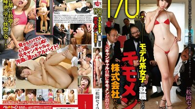 HBAD-236 170cm Tall Model Works At An Office Full Of Creeps - Creeps Crowd Around A Former Campaign Girl's Body - Starring Seira Matsuoka.