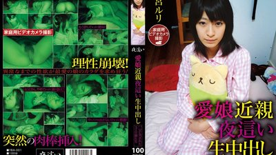 YBA-001 Doting Daughter Incest Night Visit Raw Creampie 3 Daughters Violated by Father