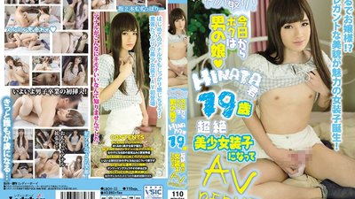 LBOY-033 First Time On Camera! From Today On I'm A Cross-Dresser! 19-Year-Old HINATA - Her Transformation Into A Beautiful Girl - Porn DEBUT