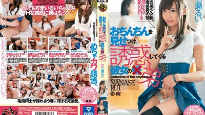 DASD-442 My Girlfriend's Little Brother Is Showing Off His Cock, Trying To Lure Me To Temptation Rui Nanase