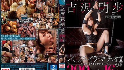 OFJE-162 Debut 15th Anniversary Akiho Yoshizawa Rape Throat Fuck Premier Selection 200 Video 16 Hrs