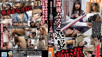 OKAX-375 After School Babes And Lewd Molesters 4 Hours