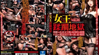 DJJJ-014 Queen Violation Hell Vol.14 An Elegant Tall Girl Queen Is Put Through Humiliating Destruction The Moment When A Sadist Queen Cums And Dribbles Deep And Richly Thick Pussy Juices Everwhere Yur