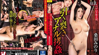 VICD-383 H-Cup Breast Milk Titties A Power-Harassing Lady Boss Ass-Shredding Anal Rape Minori Kuwata