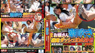 POST-458 Sudden Upskirt!? Squirting After Rubbing Pussy!? Sale Prohibited Street Corner Girls Squirting!? Run Away! Run! <Final> More And More Victims! Filthy Gang Takes Town By Storm! 40 Girls!