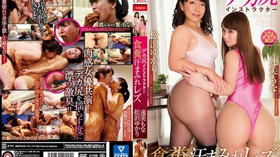 OPUD-292 Bubble-Butt Instructors Scat-Eating And Sweat-Drenched Lesbians Mona Hayami & Yukari Matsuzawa