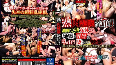 DBEB-089 The Upper Limit Of Flesh Fantasy Ecstasy!! Ripe And Ready Mature Woman Bodies Writhe And Moan In This Hellscape Of Rape And Shame The Baby Entertainment GOLD BEST