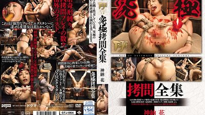 GTJ-064 Ultimate Torture Complete Collection Hana Kano