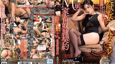 BBAD-001 Beauty And The Beast Master Sumire A Maso Man Domestication Sex Slave Contract Sumire Mizukawa
