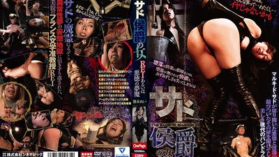 CMN-175 The Marquess De Sade Is It Rei, Or Is She An Evil Demoness? Rei Tokunaga