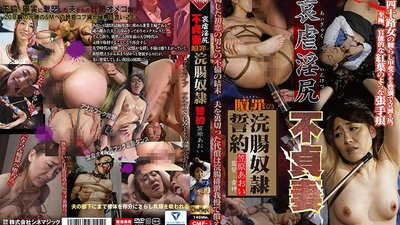 CMF-045 Grievous And Abusive Lustful Asses Unfaithful Housewives Enema Of Redemption The Slave Pledge Aoi Sasahara