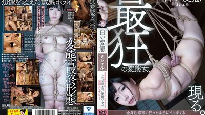 HIKR-067 White Skinned Pervert Michelle Is A Super-Perverted Girl Of Turkish-Japanese Descent Making Her S&M AV Debut, With A Body That Is One Big Erogenous Zone, As She Is Forced To Cum Again And