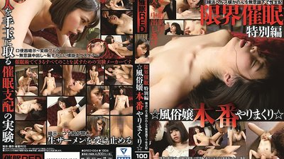 SRED-004 Hypnotism RED Hypnotism To The Limit Special Edition A Fuck-All-The-Time Call Girl Special