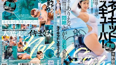 BBZA-003 Perverted Marine Sports Naked Scuba Diving Asahi Mizuno