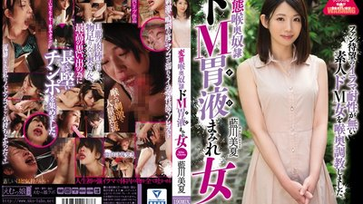 MISM-071 A Perverted Dick Sucking Sex Slave Housewife A Maso Cock Sucking Stomach Juices Drooling Horny Bitch Mika Aikawa