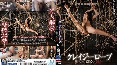 BDA-042 Crazy Rope Dark Dicks And A Squirting Bondage Babe Himeri Osaki