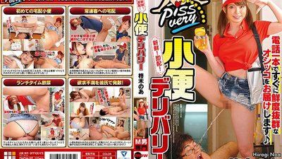 DMOW-182 Fresh! Instant Delivery! The Pissing Delivery Service Noa Hiiragi