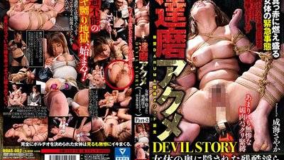 DDAS-002 Tied Up Orgasms: Devil Story. The Wild & Cruel Side Lurking Beneath Female Flesh Part-2: Fitness Instructor Sayaka Sayaka Narumi