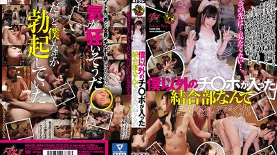 DASD-384 Please Don't Show Me the Part Where Another Man's Dick Is Inside You