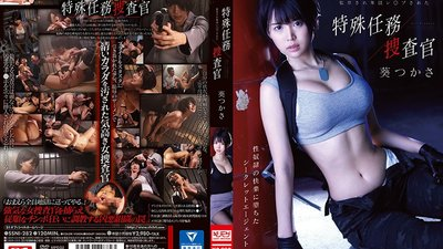 SSNI-282 Confined Group Raped Special Mission Investigator Tsukasa Aoi