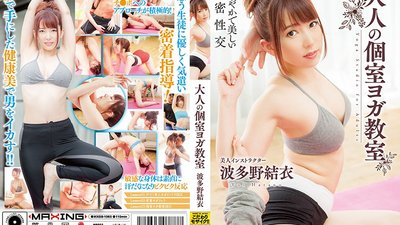 MXGS-01065 Adult private room Yoga class Yui Hatano