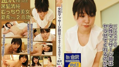 PARATHD-2375 Will a business hotel female massage doctor? in Kanazawa Vol.1 - Beautiful black haired girl Mucchiri Beauty (28)