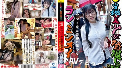 YMDD-135 The Local Beautiful Girl Discovery Crew Is Cumming A Miraculous Beautiful Girl From Taiwan Minmay Lam Her AV Debut