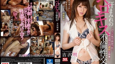 SSNI-269 Sweaty And Sloppy Kissing Adultery Sex She Was In A Deep Love Affair With Her Middle-Aged Boss Whom She Met While Working At Her Part-Time Job Akiho Yoshizawa
