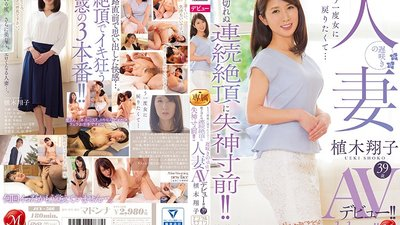 JUY-566 I Want To Feel Like A Woman Again... She Came So Much She Lost Count And Now She's About To Pass Out!! A Late-Blooming Married Woman Shoko Ueki 39 Years Old Her AV Debut!!