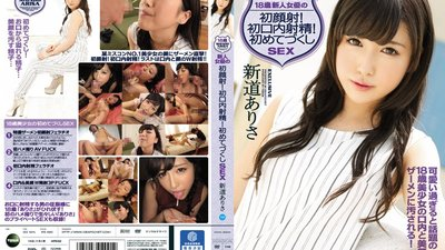 IPZ-680 A Fresh Face 18 Year-Old Actress Gets Her First Cum Face! And First Cum Swallowing! Arisa Shindo Does Her First Everything Sex!