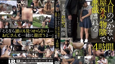 IBW-681 Where No One Goes: 4 Hours Of Outdoor Rape And Torture Of Beautiful Girl