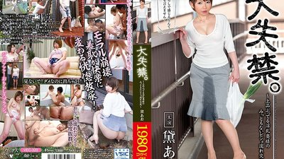 VEC-320 Massive Pissing - She May Look Elegant, But This Horny Housewife Will Shamelessly Piss Herself Silly While Having Wet And Wild Sex - Ao Mayuzumi
