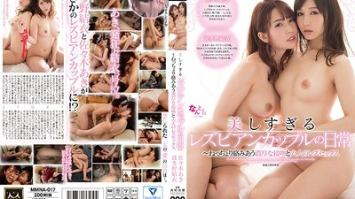 MMNA-017 The Daily Life Of An Excessively Beautiful Lesbian Couple Sticky And Slimy Deep And Rich Kisses And Grown-Up Lesbian Sex Yui Hatano Aki Sasaki
