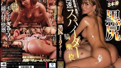 MIAE-286 Tanned-Ass, Fast-Fucking Bubble-Butt Babe Who Likes To Ride Cowgirl Style Aika