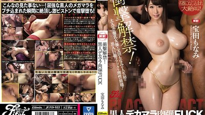 JUFD-933 Shocking Release! Fucked By Big Black Cocks Monami Takarada