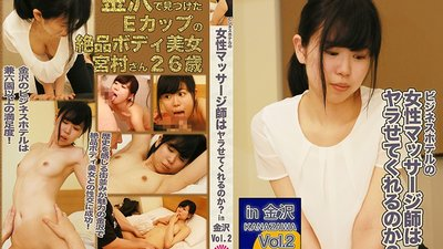 PARATHD-2376 Will a business hotel female massage doctor? in Kanazawa Vol.2 ~ E cup exquisite busty body beautiful woman (26)