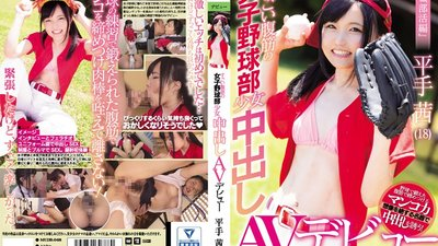 "MUDR-048 Innocent ""Club Activity Edition"" Barely Legal Teen From Girl's Baseball Team With Amazing Abs Creampie Porn Debut Akane Hirate"
