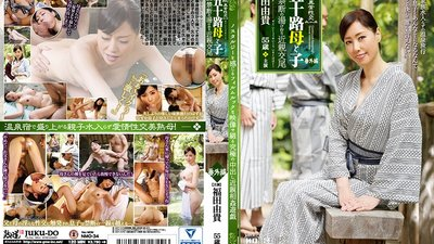 NMO-034 A Mother In Her 50's And Her Son. Extra Edition. Trip To The Hot Spring. Steamy And Forbidden Incestuous Sex