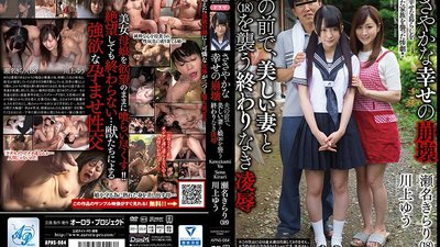APNS-084 The Crumbling Of Her Modest Happiness The Endless Torture & Rape Of His Beautiful Wife And Daughter (18 Years Old) Before His Very Eyes Kirari Sena Yu Kawakami