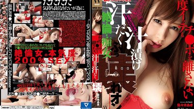 WKD-007 No Matter How Many Times She Cums, This Sweaty, Dripping, Slobbering, Mind-Blown Woman Won't Let Go Of That Cock Aki Sasaki