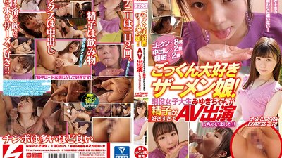 NNPJ-299 A Cum Swallowing Semen Savoring Girl! Miss Miyuki Is A Real-Life College Girl Who Loves Cum So Much That She Decided To Perform In This AV!! NANPA JAPAN EXPRESS vol. 78