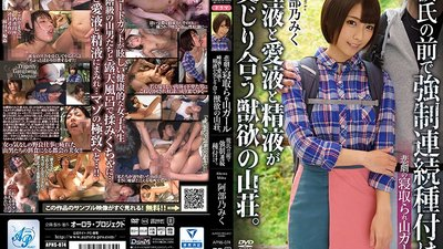 APNS-074 The Tragedy Of A Cuckold Fucked Mountain Girl She Was Impregnated In Front Of Her Boyfriend She Was Pumped Full Of Cum And Drool And Fucked Like An Animal In A Cabin In The Woods Miku Abeno