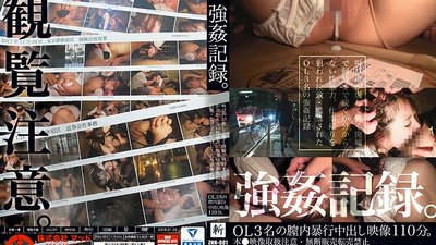 ZNN-001 Rape Record. Video Of 3 Office Ladies Banged and Creampied 110 Mins.