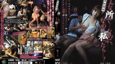 RBD-544 Molester Cinema 7 Even in a Place Like This.... I'm...! Ryo Hitomi