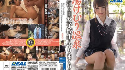 XRW-432 Steamy Sex At The Hot Springs Resort A 2 Day 1 Night Fuck-All-The-Time Sex Fest With A Schoolgirl! Miho Sakisaka