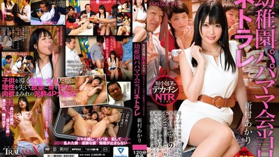 TRUM-008 A True Stories NTR Re-Enactment Drama Kindergarten Parents Day Cuckold Sex She Committed NTR With The Daddy Of Her Son Akito's Friend Akari Niimura