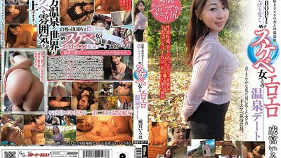 BSY-017 An Erotic And Exotic Hot Springs Date With A Horny Lady Who Won't Hesitate To Proudly Expose Her Hot Body Iroha Narimiya